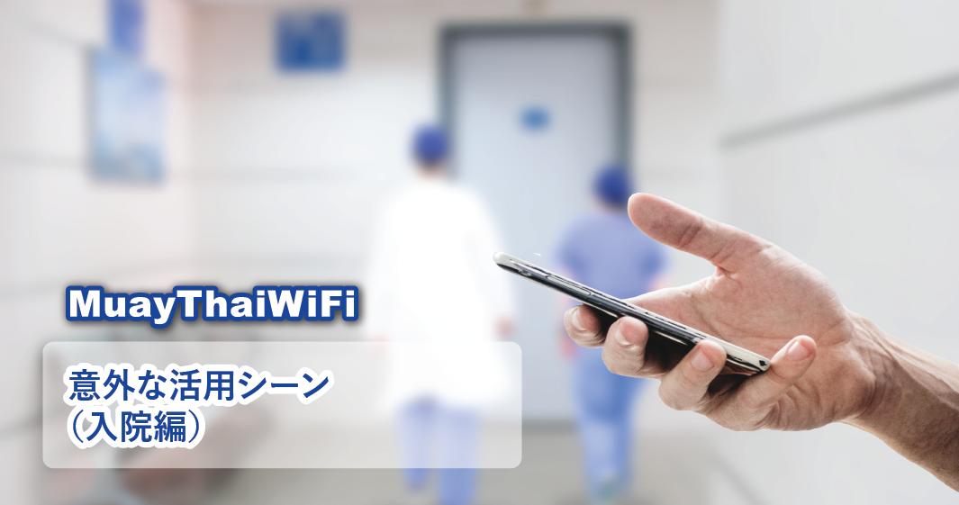 hospital-JP